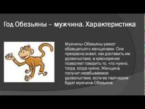обезьян овен гороскоп