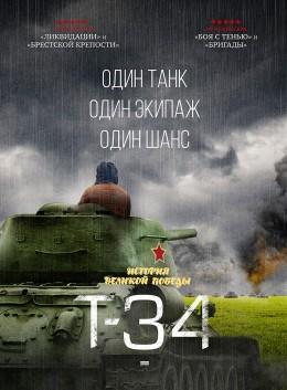 Т-34 фильм 2018 года