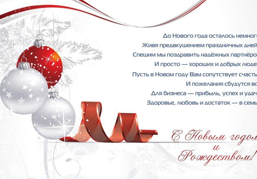Поздравление с новым годом бизнес партнера